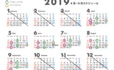 オトイック2019〜9月スケジュール